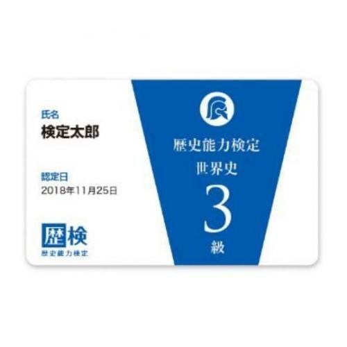 第39回 歴史能力検定 合格認定カード(世界史 3級)