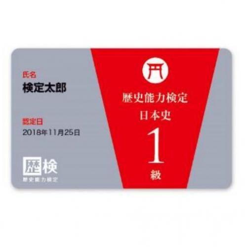 第39回 歴史能力検定 合格認定カード(日本史 1級)