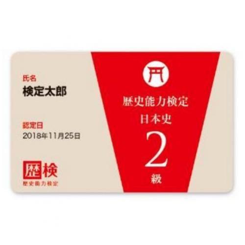 第39回 歴史能力検定 合格認定カード(日本史 2級)