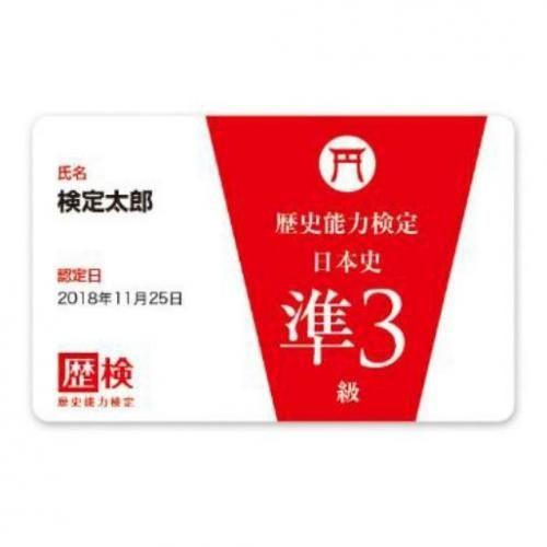 第39回 歴史能力検定 合格認定カード(日本史 準3級)
