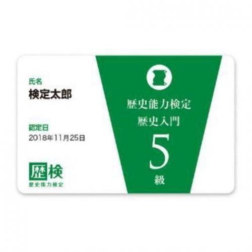 第39回 歴史能力検定 合格認定カード(歴史入門 5級)
