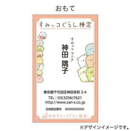すみっコぐらし検定合格者限定グッズ 名刺 初級(100枚セット)