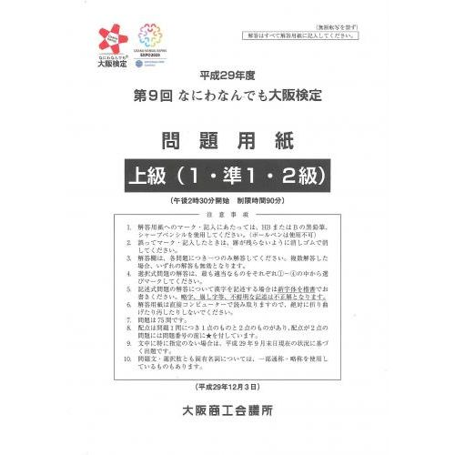 第9回大阪検定問題用紙 上級(1・準1・2級)