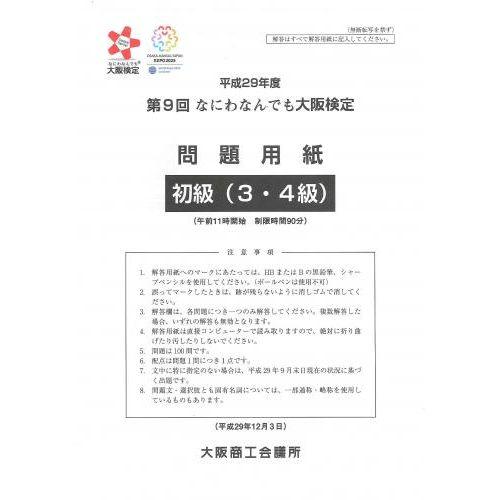 第9回大阪検定問題用紙 初級(3級・4級)