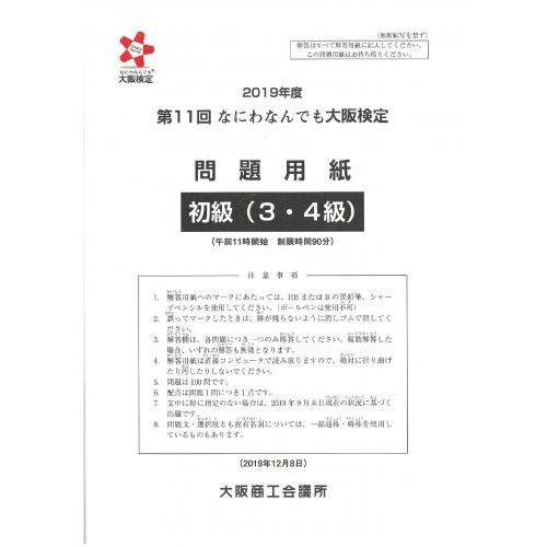 第11回大阪検定問題用紙 初級(3・4級)
