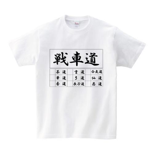 【一般販売】ガールズ&パンツァー 戦車道検定 オリジナルTシャツ(戦車道)
