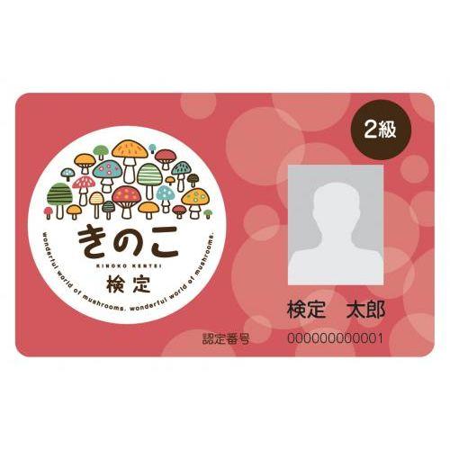 きのこ検定 合格認定カード(2級)