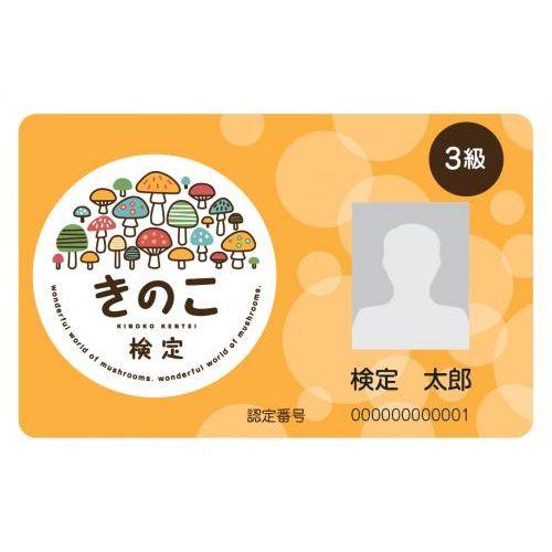 きのこ検定 合格認定カード(3級)