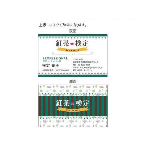 紅茶検定 上級(プロフェッショナル) 合格認定名刺