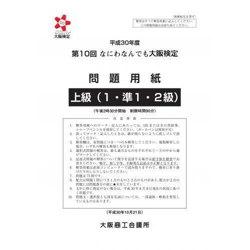 第10回大阪検定問題用紙 上級(1・準1・2級)