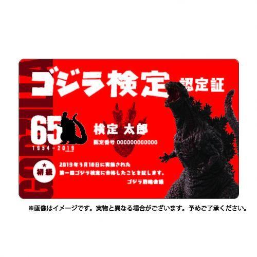 ゴジラ検定 合格認定カード(初級)