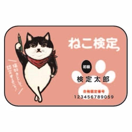 ねこ検定 合格認定カード(初級)