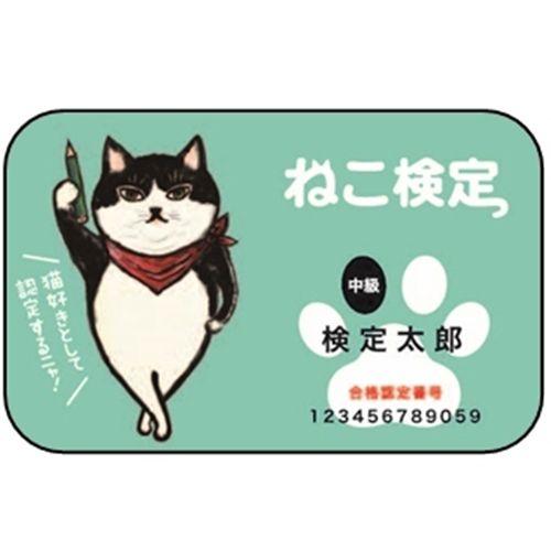 ねこ検定 合格認定カード(中級)