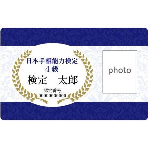 日本手相能力検定 合格認定カード(4級)
