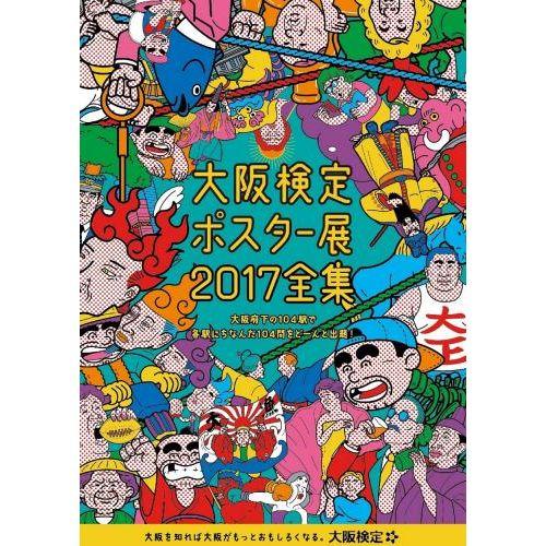 大阪検定ポスター展2017全集