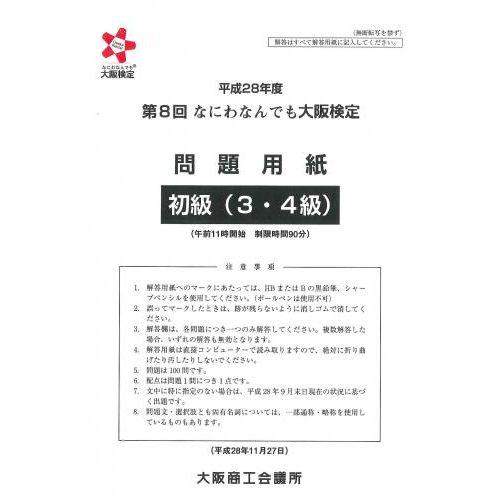 第8回大阪検定問題用紙 初級(3級・4級)