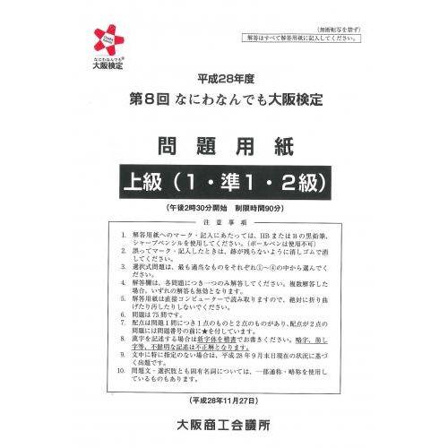 第8回大阪検定問題用紙 上級(1・準1・2級)