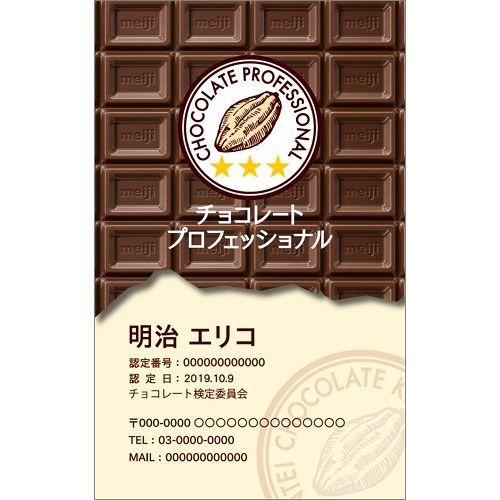 チョコレート検定 合格認定名刺(チョコレートプロフェッショナル)