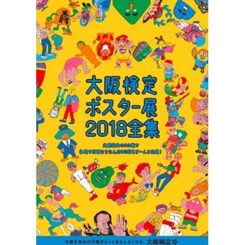 大阪検定ポスター展2018全集