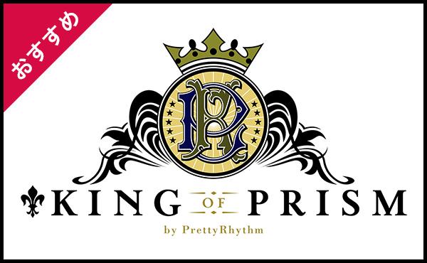 <span>KING OF PRISM関連商品</span>KING OF PRISM関連商品を探すことができます。