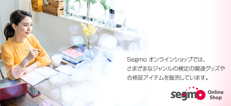 Segmo オンラインショップ